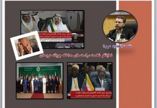 Recent Arab League meeting: proof for failure of Saudi interventionist policies