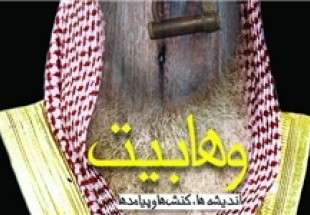 """Wahhabism, Actions and Aftermaths"" to be published in Iran"