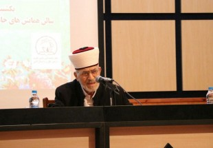 "Conference entitled  ""Unity, Heritage Prophet Muhammad"" held in Gorgan (Photo)"