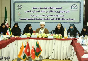 Commission of Global Association of Muslim Women (Photo)