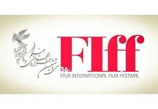 Iran invites submission from foreign filmmakers