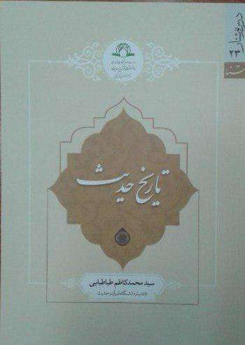 New source on history of Hadith released