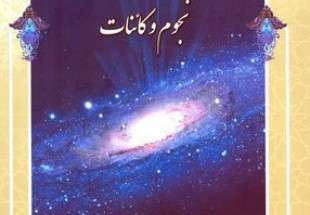 """Qur'an, Astronomy and Universe"" published"