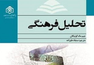 "Persian version of ""Cultural Analysis"" published"