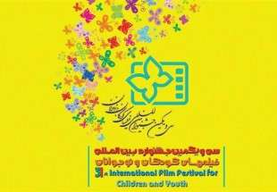 Iran's intl. film festival for children announces names of young jury members