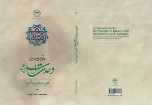 """An Introduction to Principles of Islamic Unity"" published"
