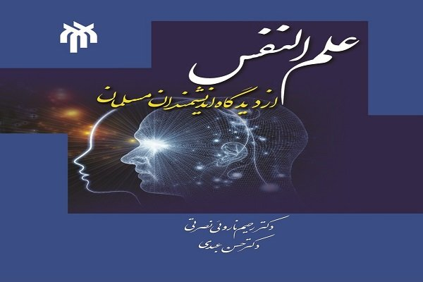 """Psychology in View of Muslim Scientists"" published"