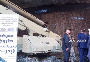 Yemen unveils new domestically-built missile